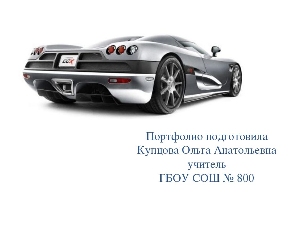 Портфолио подготовила Купцова Ольга Анатольевна учитель ГБОУ СОШ № 800