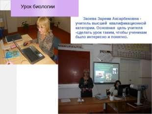 Урок биологии Заоева Зарема Ахсарбековна - учитель высшей квалификационной к