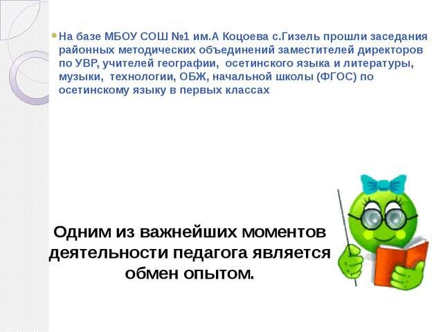 На базе МБОУ СОШ №1 им.А Коцоева с.Гизель прошли заседания районных методичес...