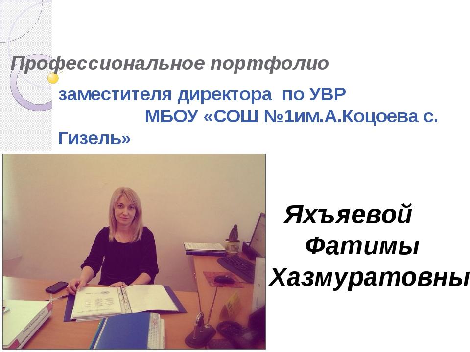 Профессиональное портфолио заместителя директора по УВР МБОУ «СОШ №1им.А.Коц...
