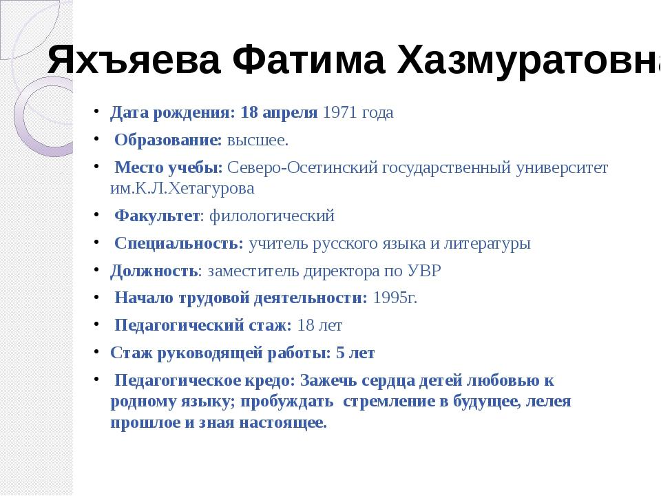 Дата рождения: 18 апреля 1971 года Образование: высшее. Место учебы: Северо-О...