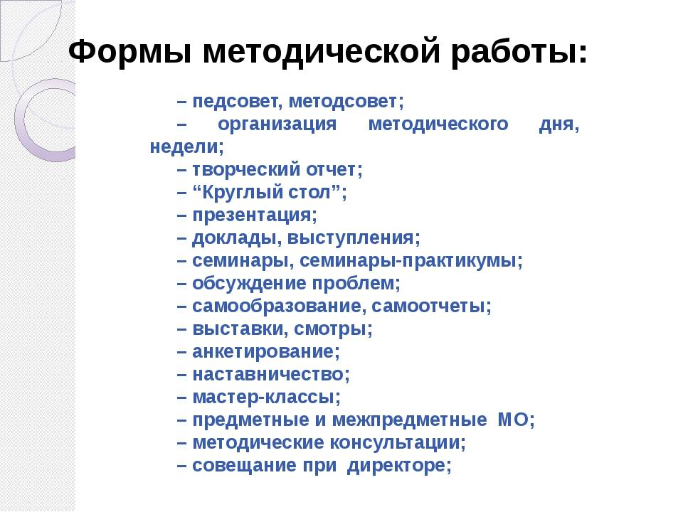 – педсовет, методсовет; – организация методического дня, недели; – творческий...
