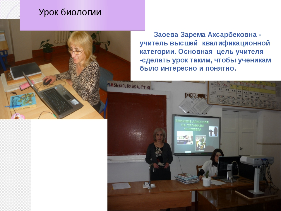 Урок биологии Заоева Зарема Ахсарбековна - учитель высшей квалификационной к...