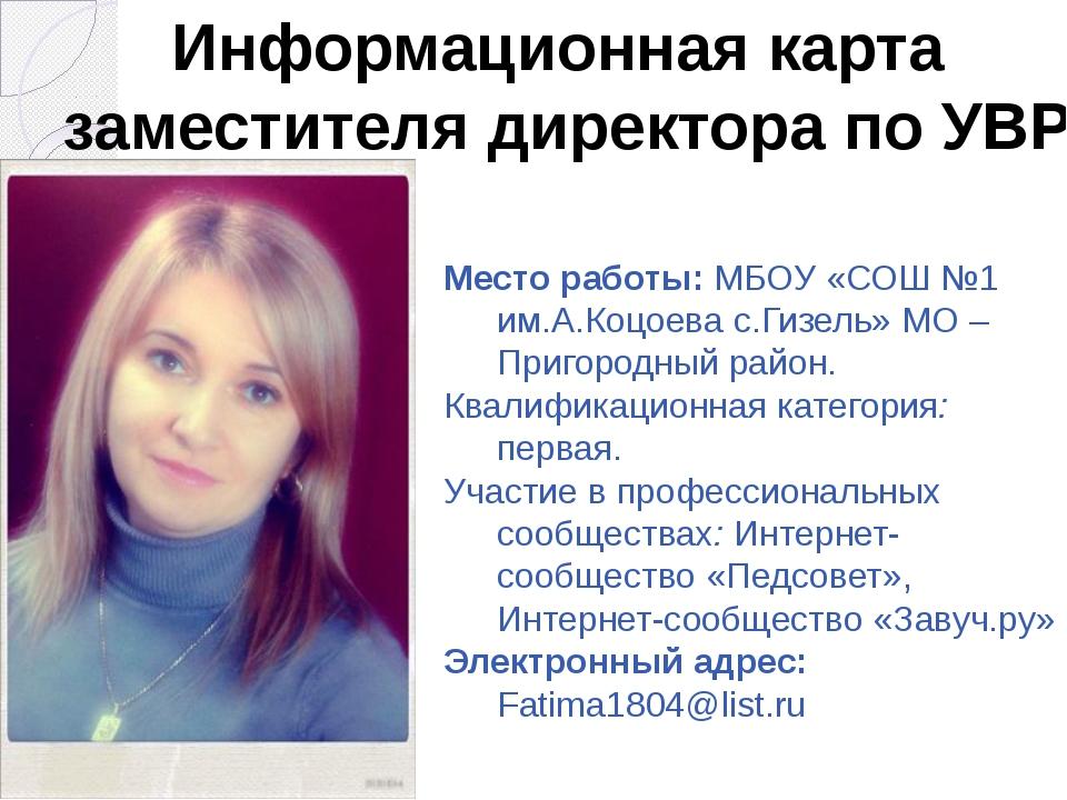 Информационная карта заместителя директора по УВР Место работы: МБОУ «СОШ №1...