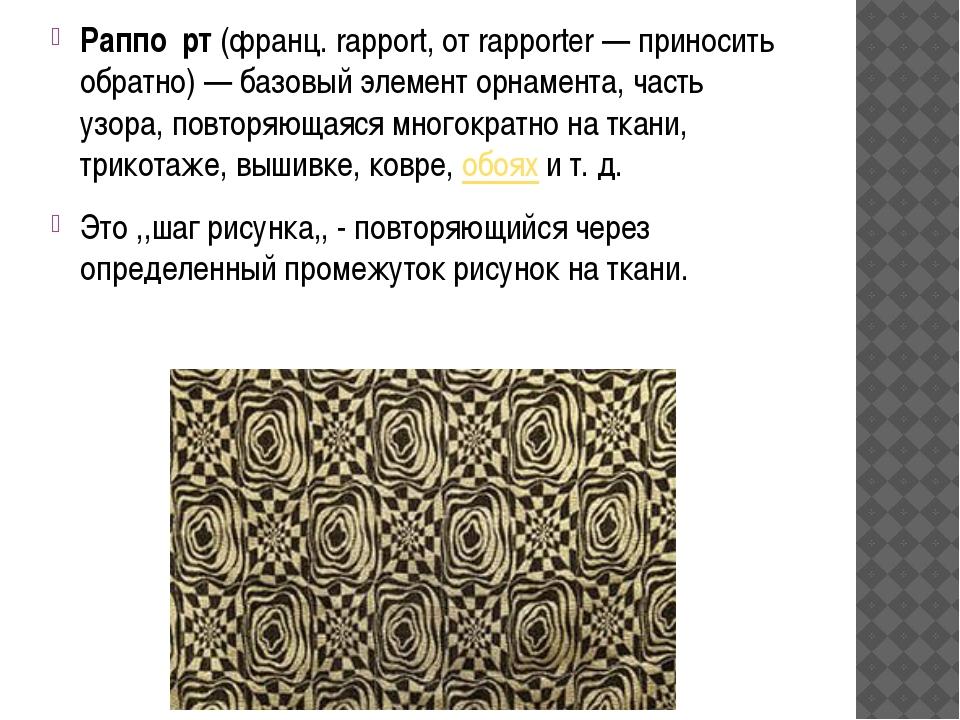 Раппо́рт(франц. rapport, от rapporter— приносить обратно)— базовый элемент...