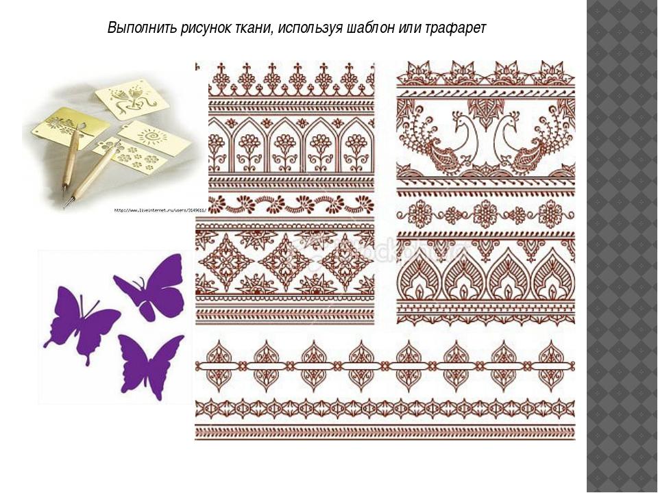 Выполнить рисунок ткани, используя шаблон или трафарет