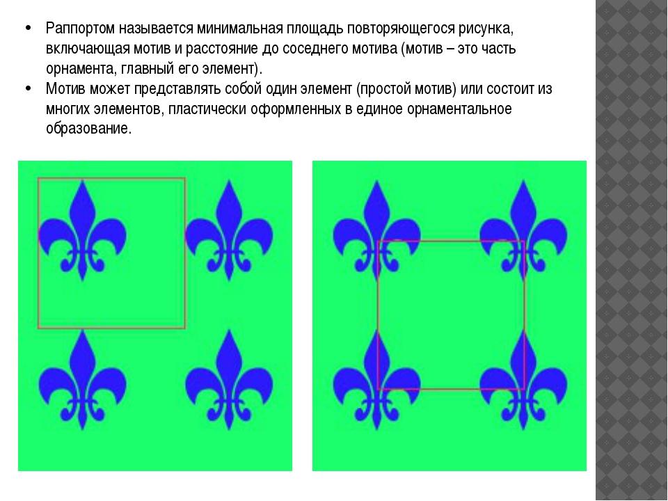 Раппортом называется минимальная площадь повторяющегося рисунка, включающая м...