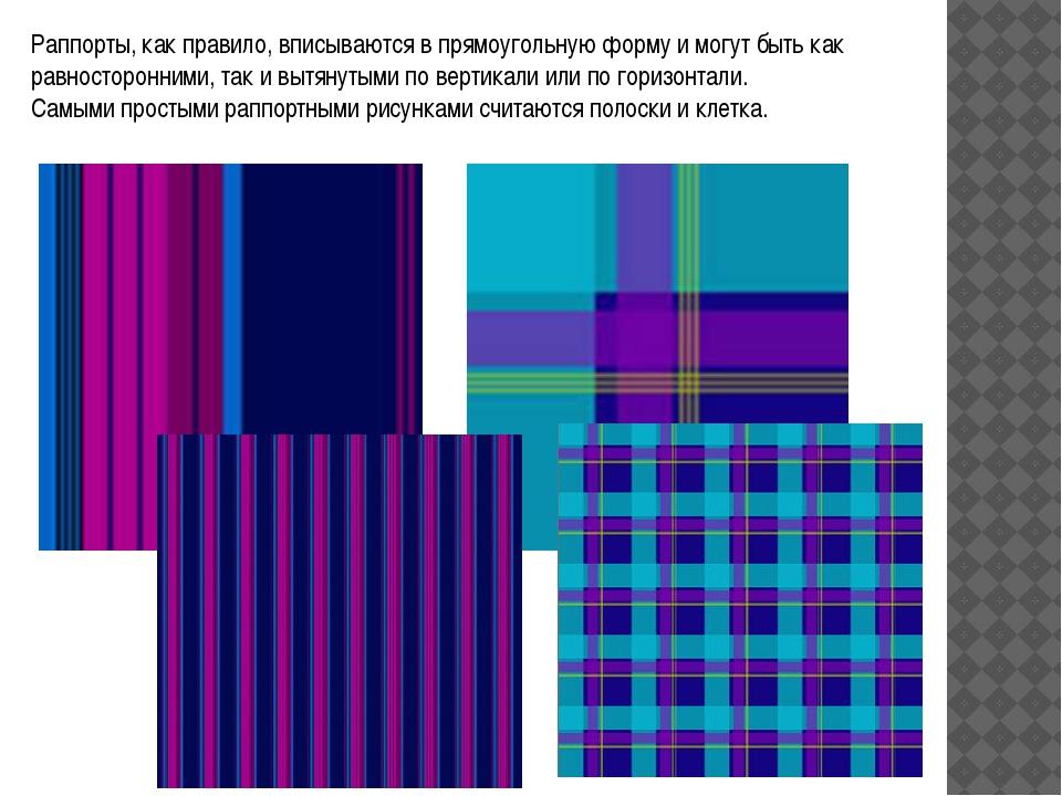 Раппорты, как правило, вписываются в прямоугольную форму и могут быть как рав...