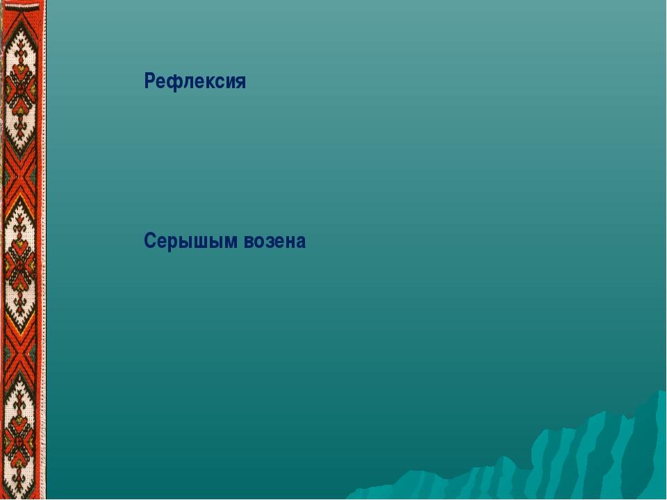 Рефлексия Серышым возена