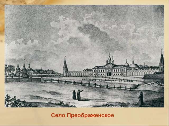 Село Преображенское