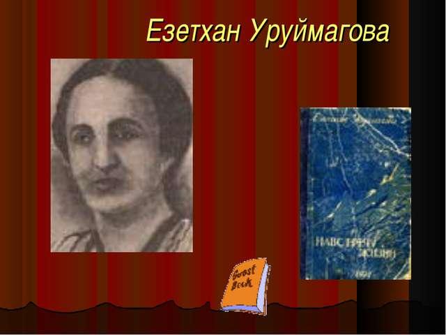 Езетхан Уруймагова