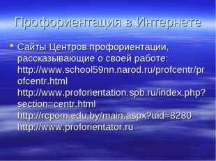Профориентация в Интернете Сайты Центров профориентации, рассказывающие о сво