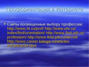Профориентация в Интернете Сайты посвященные выбору профессии: http://www.ht.