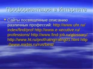 Профориентация в Интернете Сайты посвященные описанию различных профессий: ht