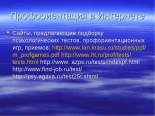 Профориентация в Интернете Сайты, предлагающие подборку психологических тесто