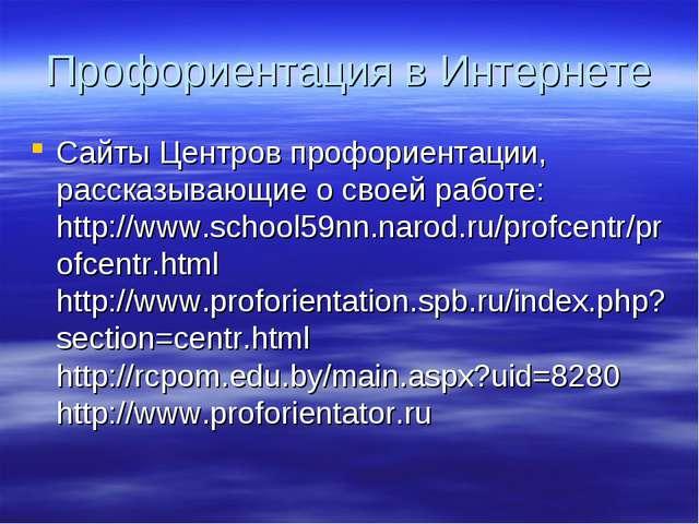 Профориентация в Интернете Сайты Центров профориентации, рассказывающие о сво...