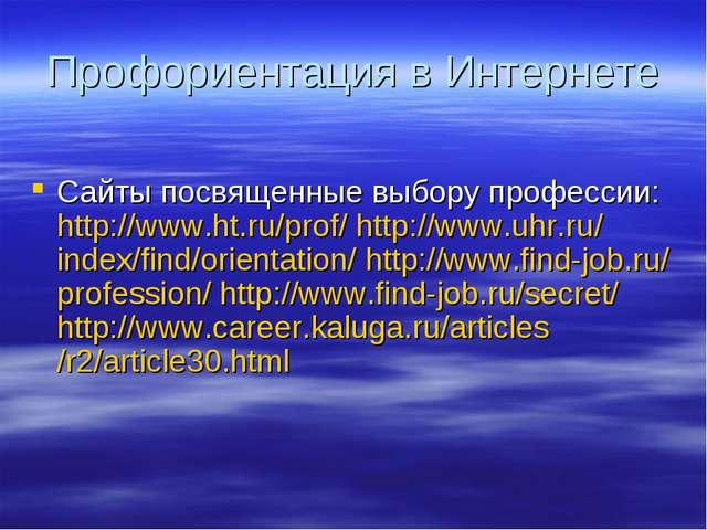 Профориентация в Интернете Сайты посвященные выбору профессии: http://www.ht....