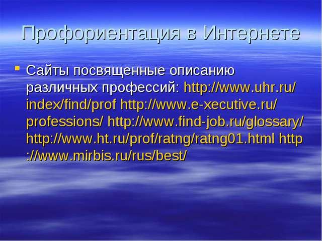 Профориентация в Интернете Сайты посвященные описанию различных профессий: ht...
