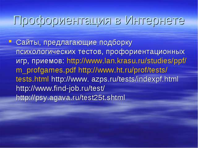 Профориентация в Интернете Сайты, предлагающие подборку психологических тесто...