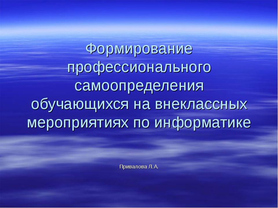 Формирование профессионального самоопределения обучающихся на внеклассных мер...