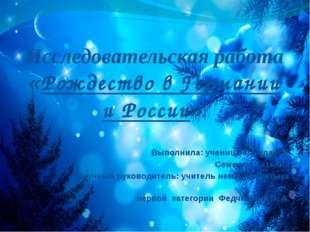 Исследовательская работа «Рождество в Германии и России». Выполнила: ученица