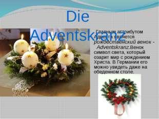 Главным аттрибутом Адвента является рождественский венок - Adventskranz.Вено