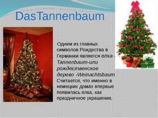 Одним из главных символов Рождества в Германии является елка – Tannenbaum-ил