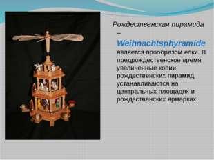 Рождественская пирамида – Weihnachtsphyramide является прообразом елки. В пр