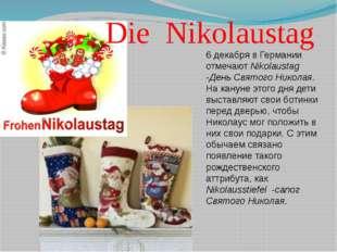 6 декабря в Германии отмечают Nikolaustag -День Святого Николая. На кануне эт