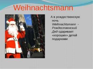 А в рождественскую ночь Weihnachtsmann - Рождественский Дед одаривает «хорош