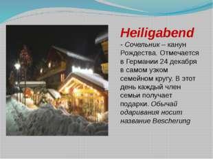 Heiligabend - Сочельник – канун Рождества. Отмечается в Германии 24 декабря в