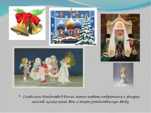 Символами Рождества в России можно назвать изображения и фигурки ангелов, ко