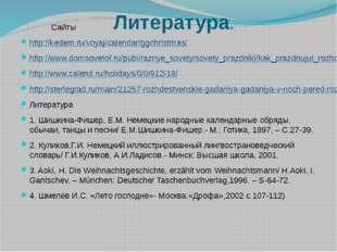 Литература. Сайты http://kedem.ru/voyaj/calendar/ggchristmas/ http://www.dom