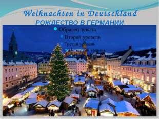 Weihnachten in Deutschland РОЖДЕСТВО В ГЕРМАНИИ