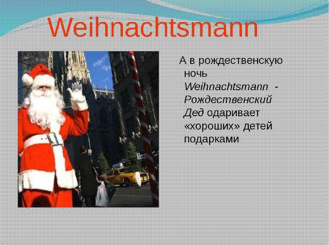 А в рождественскую ночь Weihnachtsmann - Рождественский Дед одаривает «хорош...