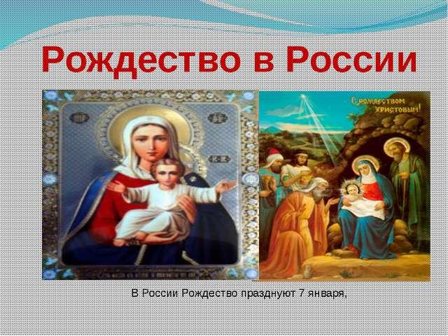 Рождество в России В России Рождество празднуют 7 января,