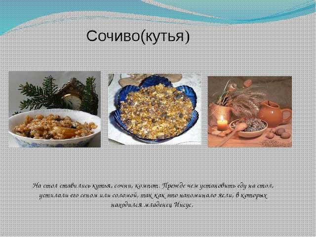 фото На стол ставились кутья, сочни, компот. Прежде чем установить еду на ст...