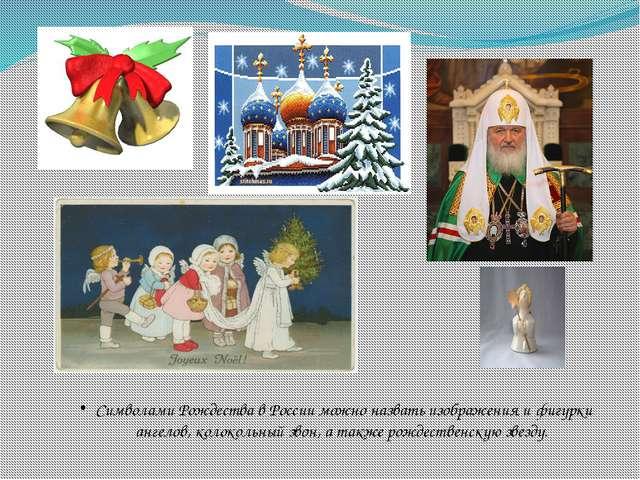 Символами Рождества в России можно назвать изображения и фигурки ангелов, ко...