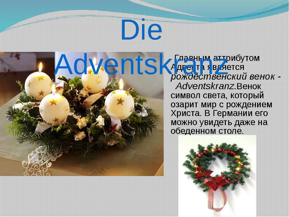 Главным аттрибутом Адвента является рождественский венок - Adventskranz.Вено...