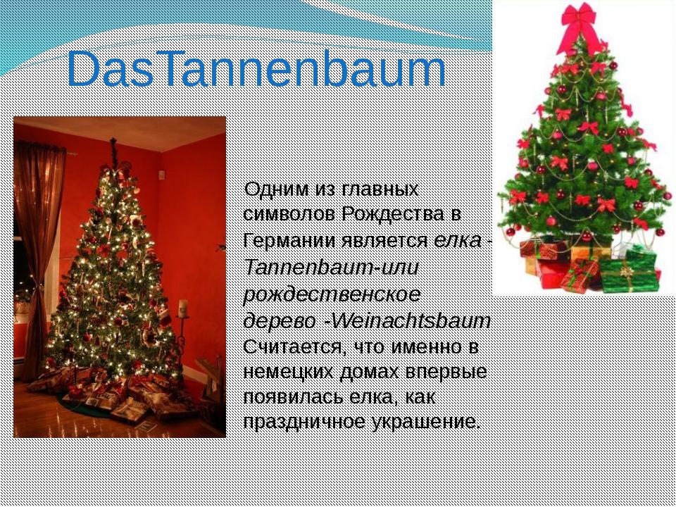 Одним из главных символов Рождества в Германии является елка – Tannenbaum-ил...