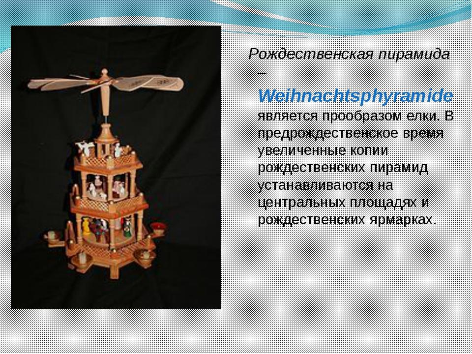 Рождественская пирамида – Weihnachtsphyramide является прообразом елки. В пр...