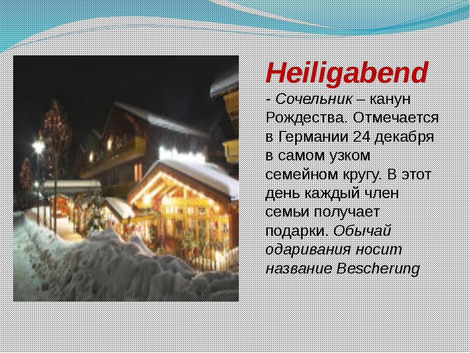 Heiligabend - Сочельник – канун Рождества. Отмечается в Германии 24 декабря в...