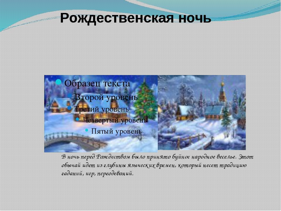 Рождественская ночь В ночь перед Рождеством было принято буйное народное вес...
