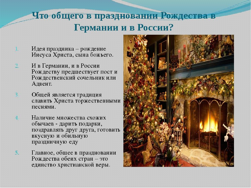 Что общего в праздновании Рождества в Германии и в России? Идея праздника – р...