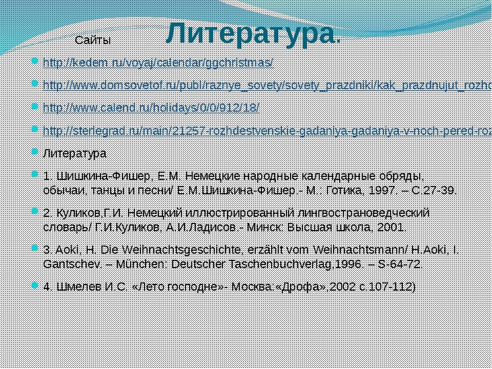 Литература. Сайты http://kedem.ru/voyaj/calendar/ggchristmas/ http://www.dom...
