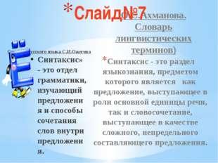 Словарь русского языка С.И.Ожегова Синтаксис» - это отдел грамматики, изучающ