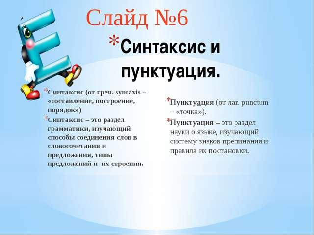 Синтаксис и пунктуация. Синтаксис (от греч. syntaxis – «составление, построен...