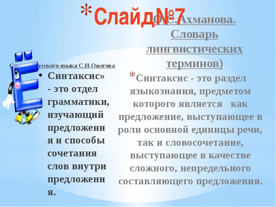 Словарь русского языка С.И.Ожегова Синтаксис» - это отдел грамматики, изучающ...