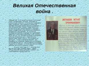 Великая Отечественная война . Первый бой , в котором в котором участвовал Игн