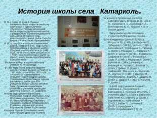 История школы села Катарколь. В 70-х годах 19 века в станице Катарколь была
